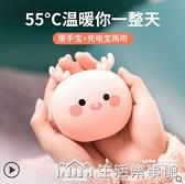 暖手寶充電小可愛便攜式迷你手捂卡通可愛冬季暖寶寶學生隨身送給女生閨蜜女朋友