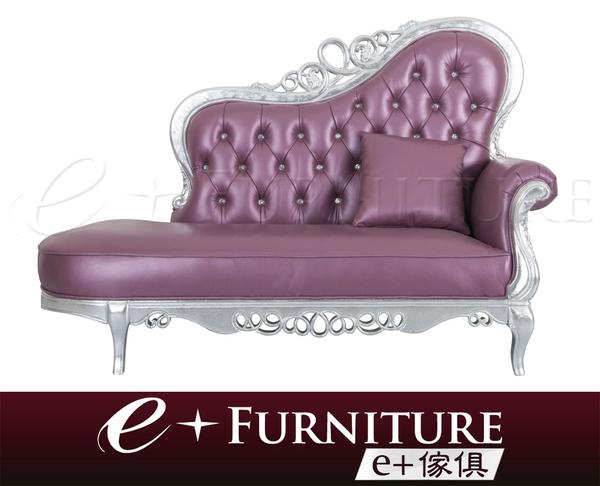 『 e+傢俱 』AS13  泰絲  Tess  新古典 高背貴妃躺椅 尺寸皆可訂製