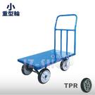 鐵製手推車-小(重型輪) 平板推車 搬運推車 手拉車 貨運物流 工廠倉儲