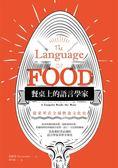 (二手書)餐桌上的語言學家:從菜單看全球飲食文化史