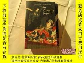 二手書博民逛書店霊の日本:罕見In Ghostly Japan【732】Y109