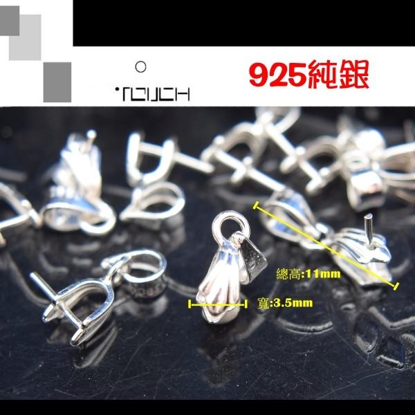 銀鏡DIY S990純銀材料配件/波浪造型吊墜頭/項墜夾頭C-小款~適合手作串珠/蠶絲蠟線(非合金)