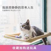 貓吊床掛式掛床夏天貓窩貓咪窗戶秋千吸盤式掛窩窗台玻璃寵物用品【全館免運】JY