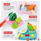 家家酒廚房切切樂切兒童玩具套裝塑料仿真食物【淘夢屋】