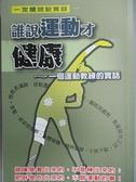 【書寶二手書T3/體育_C4J】誰說運動才健康-一個運動教練的實話_何秋格