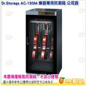Dr.Storage AC-190M 樂器專用防潮箱 123公升 公司貨 小提琴櫃 管樂器櫃 AC190M 四段微調