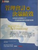 【書寶二手書T4/財經企管_ICA】管理會計與決策績效_陳儀, 大衛.揚