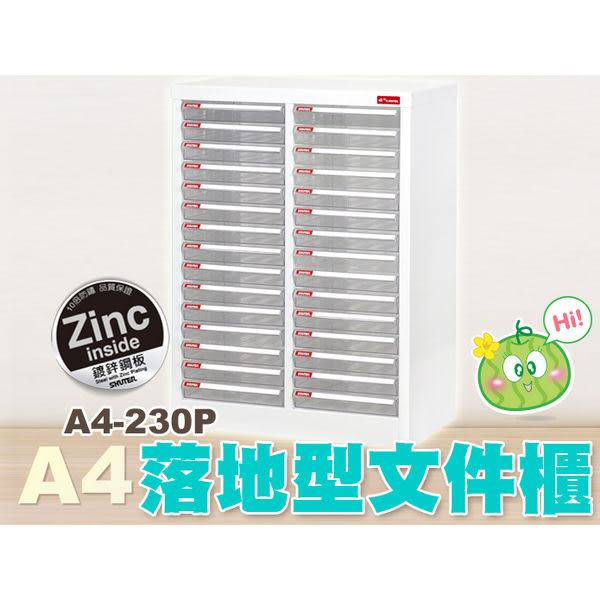 樹德 落地型資料櫃 A4-230P (檔案櫃/文件櫃/公文櫃/收納櫃/效率櫃)