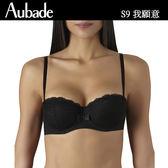 Aubade-我願意蕾絲B-D可拆肩帶內衣(黑)S9
