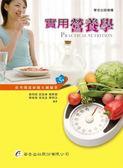 實用營養學(五版)
