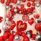 婚房布置套裝結婚用品大全新婚婚慶創意浪漫婚禮男方女方氣球裝飾  極有家