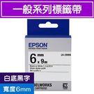 【愛普生 EPSON 標籤帶】 LK-2WBN白底黑字6mmx9M 一般