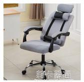電腦椅 網布電競椅 職員辦公椅家用網吧人體工學升降旋轉可趟座椅igo  莉卡嚴選