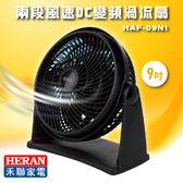 HERAN禾聯 9吋循環扇渦流扇HAF-09N1 輕巧 好收納 兩段式風速 廣角循環 對流扇 電風扇 直立扇 壁掛扇