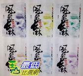 [COSCO代購] W119836 琅琊榜之風起長林(一~六) (6冊)