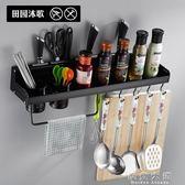 免打孔廚房置物架壁掛收納架儲物架調味料菜板架廚具用品刀架黑色