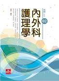 縱觀 - 內外護理學/2020