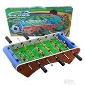 桌上足球機桌面足球桌游戲台生日禮物親子運動男孩益智玩具YYS      易家樂
