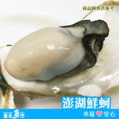 【台北魚市】 澎湖鮮蚵/蚵仔(不帶殼) 300g±10%