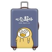 彈力行李箱保護套旅行箱套拉桿箱皮箱子罩20/24/28/30寸加厚耐磨 瑪麗蘇