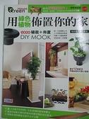 【書寶二手書T5/園藝_I2B】用綠色植物佈置你的家_格林浩司