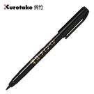 【吳竹】PK3-10 攜帶式書寫硬筆 / 支