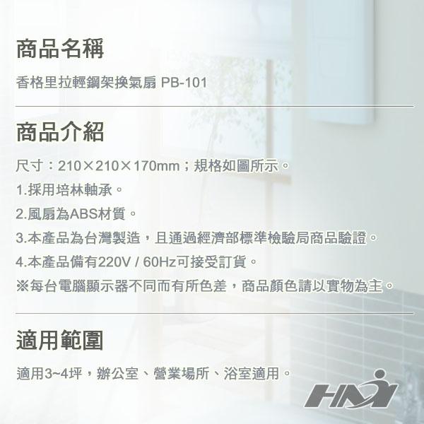 《台灣製造 超商取貨》香格里拉PB-101浴室通風扇/ 側排抽風機 換氣扇/ 滾珠軸承 超靜音通風扇/ 110V