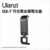 Ulanzi G8-7 GoPro Hero 8 可充電金屬電池蓋 側邊蓋 保護蓋 副廠 專用配件★可刷卡★薪創數位