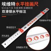 埃維特水平尺高精度磁性實心鑄鋁重型工業級平衡尺裝修靠尺平水尺 英雄聯盟MBS