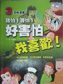 【書寶二手書T1/漫畫書_YBP】害怕!害怕!好害怕我喜歡!(3)_李救成