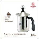 寶馬牌PEARL HORSE正304不鏽鋼奶泡杯800cc 奶泡壺/奶泡機/奶泡器/拉花杯