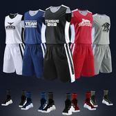 籃球服套裝男大學生比賽服運動服球衣定制印字團購隊服訓練籃球服【尾牙交換禮物】