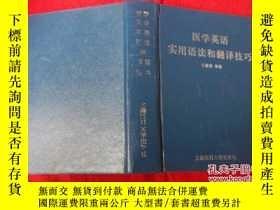 二手書博民逛書店醫學英語罕見實用語法和翻譯技巧Y23042 王重稼 上海醫科大學