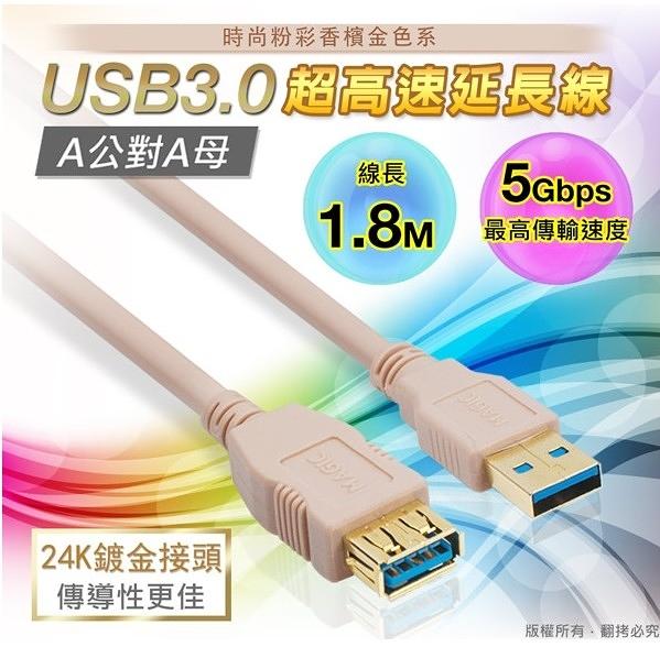 新竹【超人3C】MAGIC USB3.0 A公 對 A母 超高速延長線(24K鍍金)-1.8米