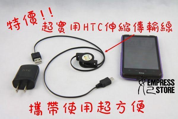 【飛兒】Sony HTC Samsung 伸縮充電線 micro usb 通用 快速USB 2.0 比原廠傳輸線更好用 S3/NOTE 2