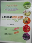 【書寶二手書T9/養生_QLI】五色蔬果健康全書_吳映蓉