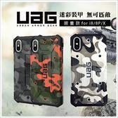 UAG iPhone 8/7/6 plus CAMO 迷彩耐衝擊防摔保護殼-迷彩橘綠5.5吋