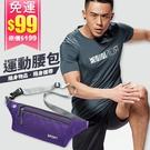 【$99免運】貼身運動腰包 CF8753 運動腰包 腰包 運動 健身 慢跑 運動手機包 運動手機袋