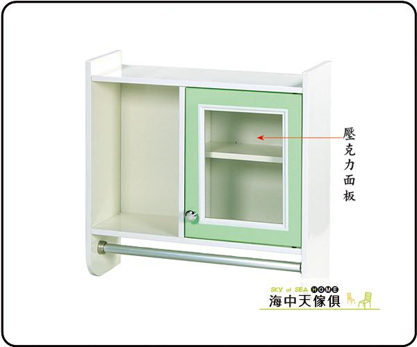 {{ 海中天休閒傢俱廣場 }} B-34 環保塑鋼 浴室吊櫃系列 937-02 浴室吊櫃(綠/白色)