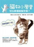 (二手書)貓奴小學堂:可以教貓咪握手嗎?