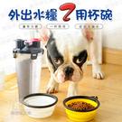 寵物外出水糧兩用杯碗 外出杯 寵物外出杯 寵物兩用杯碗 水糧杯 寵物外出 狗外出 外出水壺