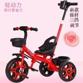 兒童三輪車腳踏車1-3-5-2-6周歲大號輕便童車嬰幼手推車寶寶單車  -享家生活 YTL