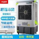 工業冷風機水冷空調移動環保廠房家用製冷商...