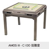 {{ 海中天休閒傢俱廣場 }}東方不敗 餐桌系列 AMOS III - C100