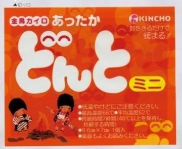 日本【金鳥牌】暖暖包 迷你薄片型