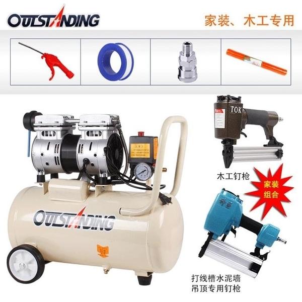 空壓機奧突斯空壓機氣泵無油靜音220v木工 套餐氣釘槍小型空氣壓縮機 叮噹百貨