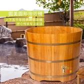 泡澡桶 橡木大人圓木桶浴桶家用小戶型兒童洗澡實木泡澡桶木桶浴缸圓形桶T