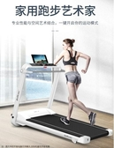 跑步機跑步機家用款室內小型平板電動走步超靜音折疊健身房專用LX JUSTM