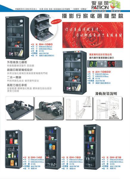 EGE 一番購】台灣寶藏閣 AH-106D2【110L】數位LED 雙濕度顯示 抽拉層板設計 五年機芯保固【公司貨】