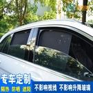 汽車防曬隔熱遮陽擋網車載窗簾私密紗窗後玻璃磁吸車窗板簾檔 交換禮物
